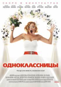 Одноклассницы / Одноклассницы (2016)