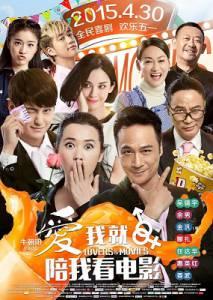 Влюбленные и фильмы / Ai wo jiu pei wo kan dian ying (2015)