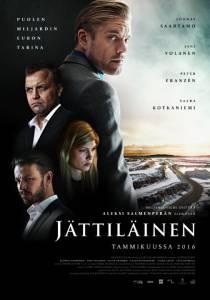 Jttilinen / Jttilinen (2016)