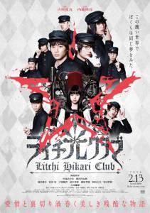 Клуб света личи / Raichi Hikari kurabu (2015)