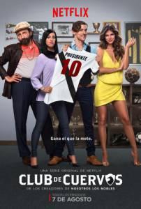 Клуб Воронов (сериал) / Club de Cuervos (2015 (1 сезон))
