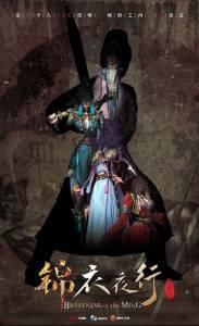Смельчак эпохи правления династии Мин (сериал) / The Braveness of the Ming (2016)