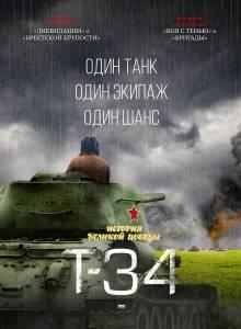 Т-34 / Т-34 (2016)