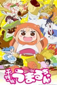 Двуличная сестренка Умару! (сериал) / Himouto! Umaruchan (2015 (1 сезон))