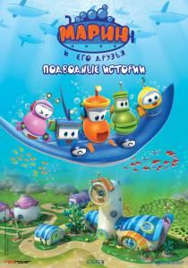 Марин и его друзья. Подводные истории (сериал 2014 – 2015) / Bubble Marin (2014)