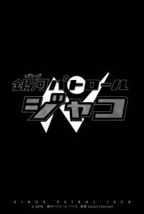 Ginga Patrol Jaco / Ginga Patrol Jaco (2016)