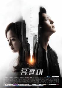 Ён Паль: Подпольный доктор (сериал) / Yong Pal (2015)