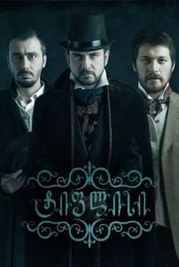 Тифлис (сериал) / Tiflisi (2014)