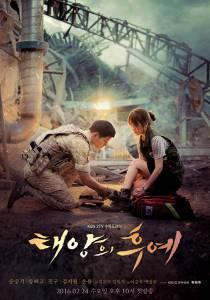 Потомки солнца (сериал 2016 – ...) / Tae-yang-eui hoo-ye (2016 (1 сезон))