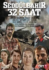 Седдулбахир 32 часа (мини-сериал) / Seddlbahir 32 Saat (2016 (1 сезон))