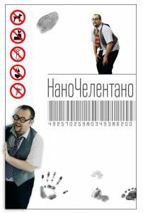 НаноЧелентано (мини-сериал) / НаноЧелентано (мини-сериал) (2016)