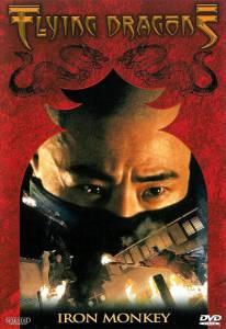 Железная обезьяна (1993)