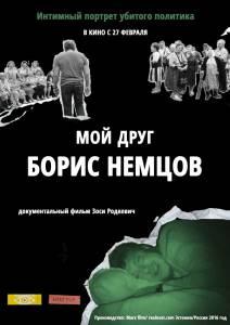Мой друг Борис Немцов / Мой друг Борис Немцов (2016)