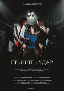 Принять удар / Принять удар (2016)