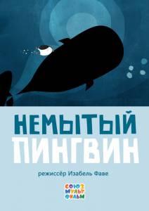 Немытый пингвин / Немытый пингвин (2015)
