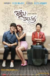 Эксцентричная невестка (сериал) / Byeolnan Myeoneuri (2015 (1 сезон))