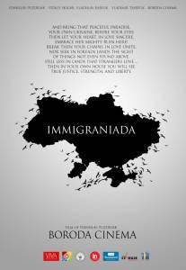 Иммиграниада / Иммиграниада (2015)