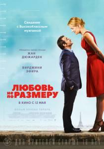 Любовь не по размеру / Un homme  la hauteur (2016)