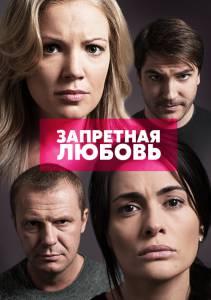 Запретная любовь (сериал) / Запретная любовь (сериал) (2015)