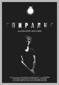 Спиралис / Спиралис (2016)