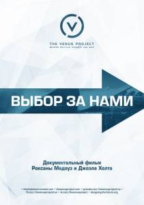 Выбор за нами / The Choice Is Ours (2015)