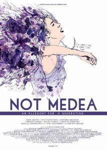 Не Медея / Not Medea (2014)