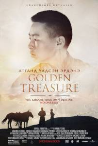 Golden Treasure / Golden Treasure (2016)