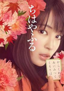 Chihayafuru PartI / Chihayafuru PartI (2016)