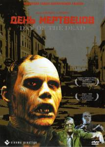 День мертвецов / Day of the Dead (1985)