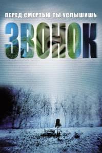 Звонок (2003)