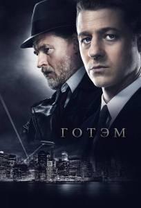 Готэм (2 сезон)