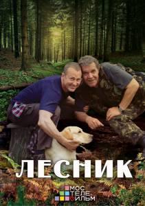 Лесник(3 сезон)