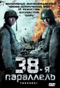 38-я параллель (2004)