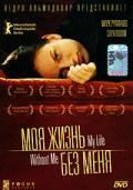 Моя жизнь без меня (2002)