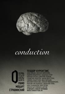 Conduction / Conduction (2015)