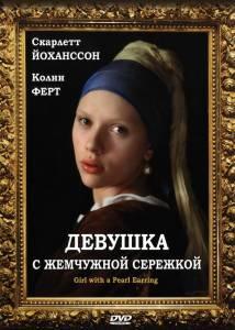 Девушка с жемчужной сережкой (2004)