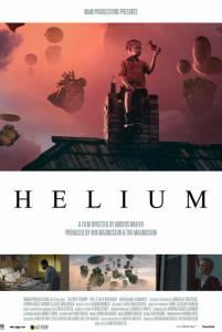 Гелий (2014)