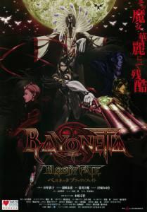 Байонетта: Кровавая судьба (2013)