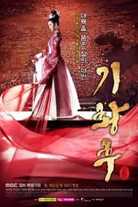 Императрица Ки (сериал 2013 – 2014) / Ki Hwanghoo (2013 (1 сезон))