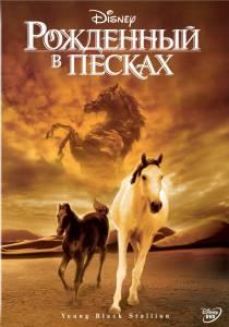 Рожденный в песках (2004)