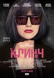Клинч (2015)