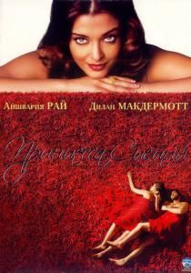 Принцесса специй (2006)