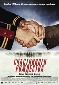 Счастливого Рождества (2005)