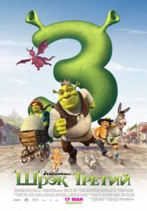 Шрэк 3 (2007)