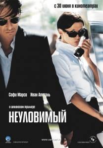 Неуловимый (2005)