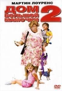 Дом большой мамочки2 (2006)