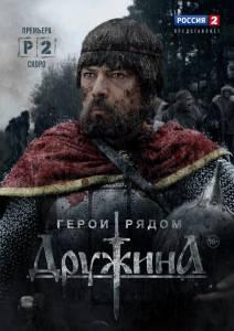 Дружина (мини-сериал) / Дружина (мини-сериал) (2015 (1 сезон))