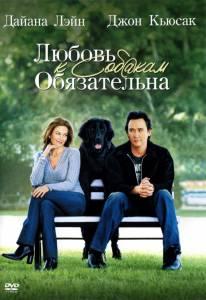 Любовь к собакам обязательна (2005)