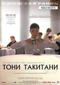 Тони Такитани (2005)