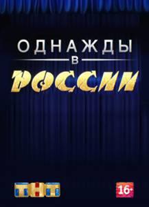 Однажды в России 1 сезон (1-16 серия)